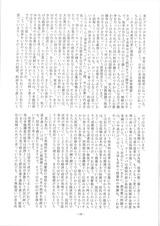 十勝経済懇談会(記録集) (10)