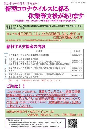【QR付】20200423支援金チラシ-3_ページ_1