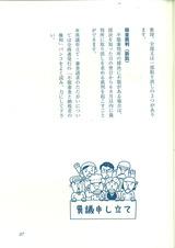 201209納税者の権利 (37)