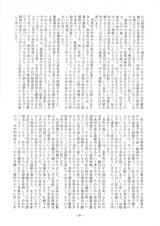 十勝経済懇談会(記録集) (25)