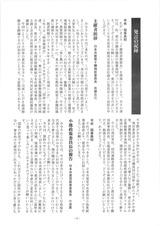 十勝経済懇談会(記録集) (03)