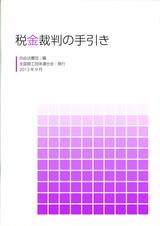 税金裁判(表紙)