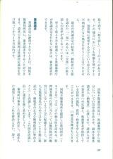 201209納税者の権利 (36)