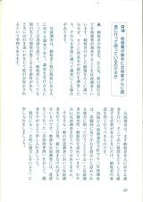 201209納税者の権利 (32)