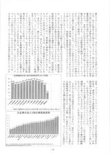 十勝経済懇談会(記録集)(09)