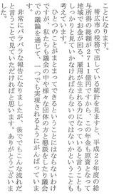 十勝経済懇談会(記録集) (13-2)