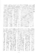 十勝経済懇談会(記録集) (14)