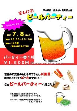 2017ビールチラシ