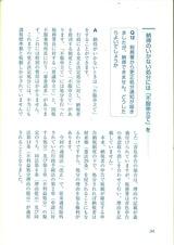 201209納税者の権利 (34)
