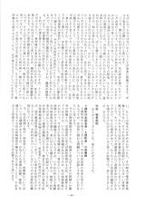 十勝経済懇談会(記録集) (19)