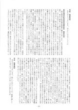 十勝経済懇談会(記録集) (22)