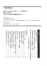 十勝経済懇談会(記録集) (01)