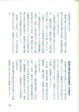 201209納税者の権利 (39)