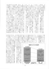 十勝経済懇談会(記録集) (04)