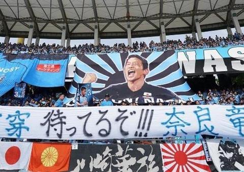 【韓国の反応】韓国教授、Jリーグに抗議「日本はサッカー場での戦犯旗(旭日旗)応援を中断しろ」