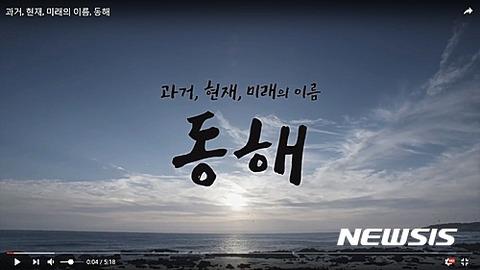 【韓国の反応】日本政府、韓国の「東海」広報映像に抗議「『日本海』は国際的に確立された唯一の呼称であり、受け入れることはできない」→韓国人発狂