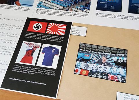 【韓国の反応】「Jリーグで旭日旗を使うなと抗議したのに、ネットの反応を見ると日本人は反省するどころか韓国を嘲笑していた!」と韓国マスコミ