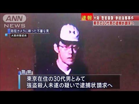 【韓国の反応】日本の警察、G20を控えた大阪で拳銃強奪事件の容疑者を逮捕