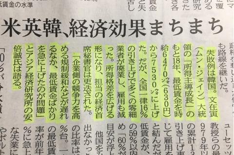 【韓国の反応】日経「韓国の最低賃金政策は失敗。日本は韓国の失敗を反面教師にしつつ慎重に政策を進めよう」→韓国人「・・・」