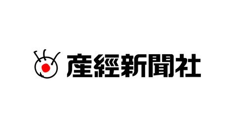 【韓国の反応】韓国人「日本『産経新聞』で検索1位になった韓国についての記事」