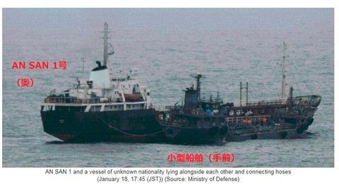 【韓国の反応】日本の哨戒機、韓国の船が中国船経由で北朝鮮に不法に油の積み替えをしていた現場を摘発