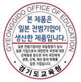 【韓国の反応】「学校内にある日本の製品に『戦犯ステッカー』貼り付け義務化」韓国京畿道議会27人が条例案を発議