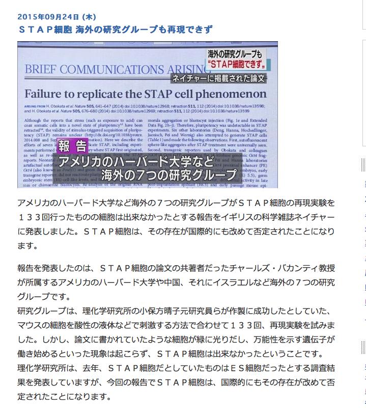 西岡昌紀先生のスピーチ「若山博士が中国人がSTAP成功したと ...