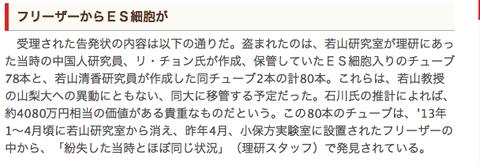 【研究】 STAP現象、米国研究者Gが発表・・・小保方晴子氏の研究が正しかったことが証明©2ch.net YouTube動画>5本 ->画像>14枚