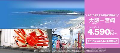 tbn_kixkmi_launch_20150414_jp