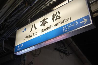 hachihonmatsu