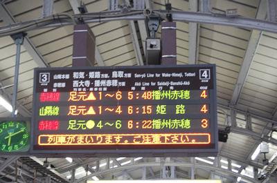 okayamashihatu