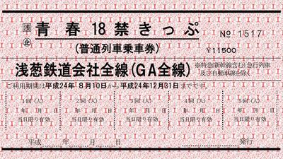 青春18禁きっぷ