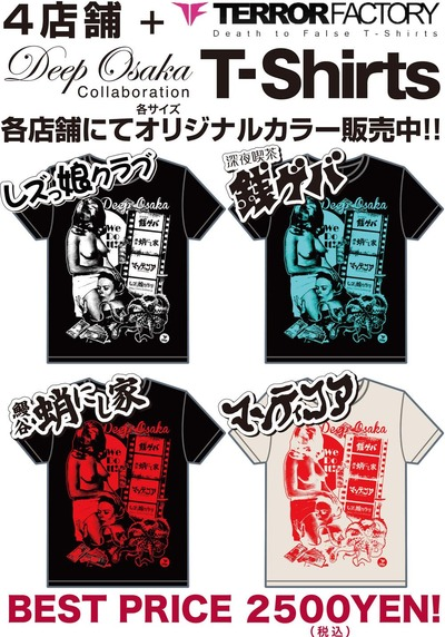 5ネームコラボTシャツ