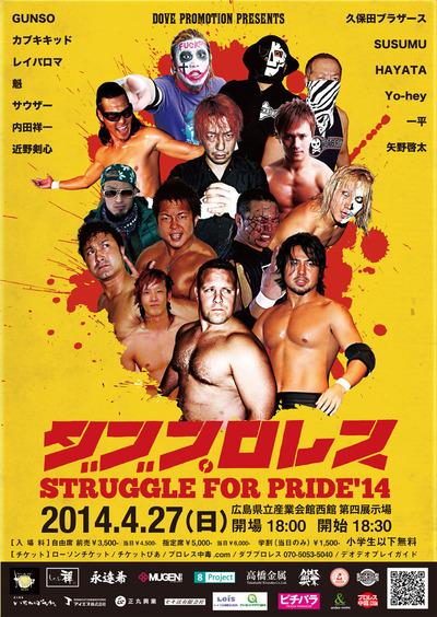 ダブプロレス2014年4月27日広島大会