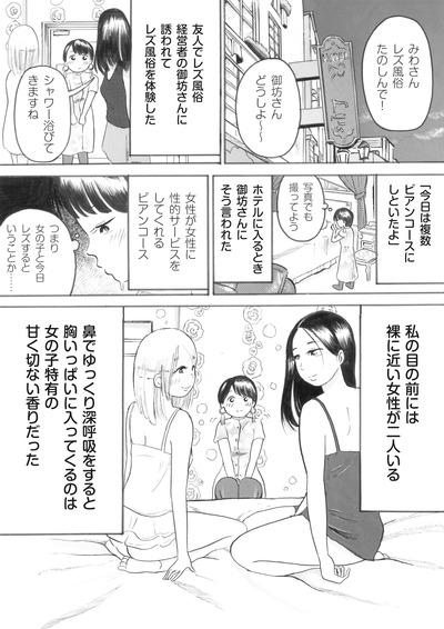 tanakatokimi_P01