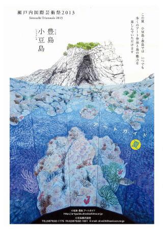 小豆島豊島アートガイド
