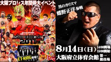 大阪プロレス2011ハリケーン