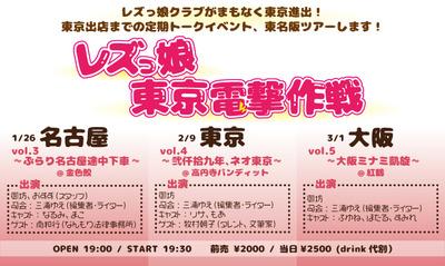 東名阪ツアー (1)