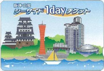 阪神・山陽 シーサイド1dayチケット