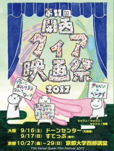 第11回関西クィア映画祭2017