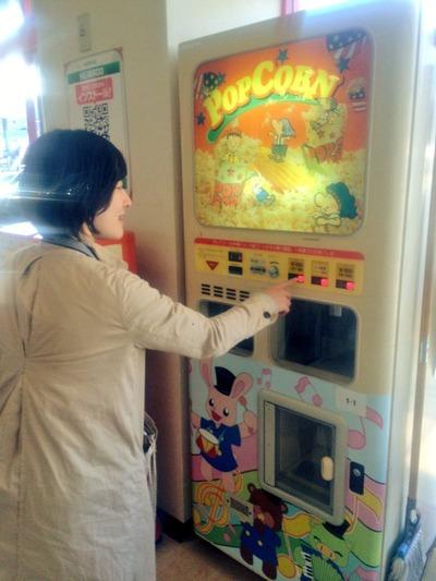 ポップコーン自販機