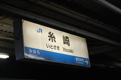 itozaki