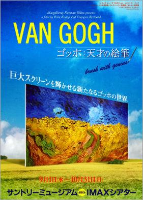 gogh_photo01