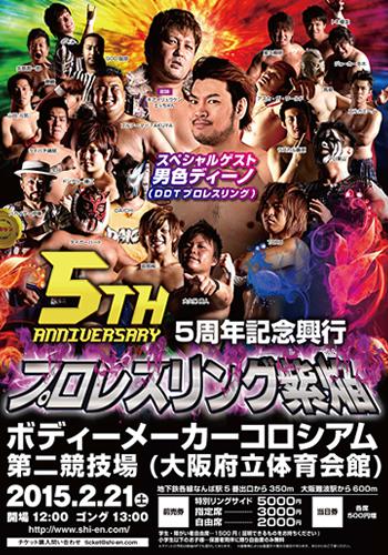 プロレスリング紫焔 5周年記念興行