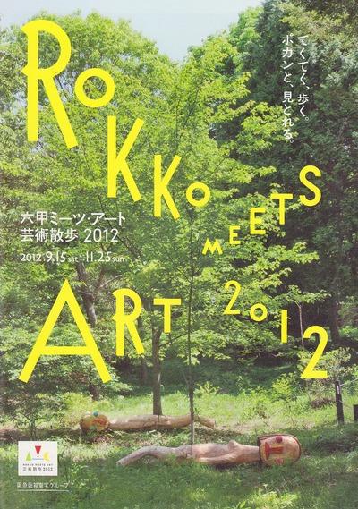六甲ミーツアート 芸術散歩2012