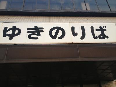 IMG_5390[1]
