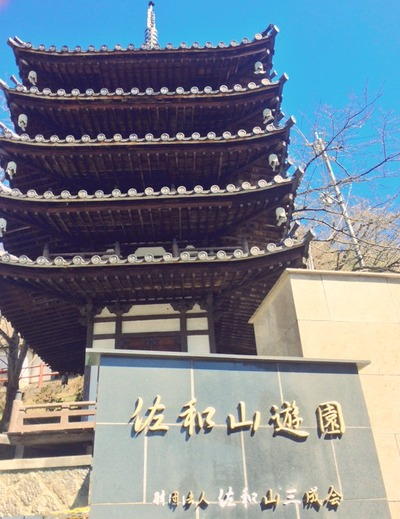 佐和山遊園五重塔