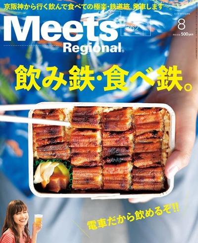 meets-min