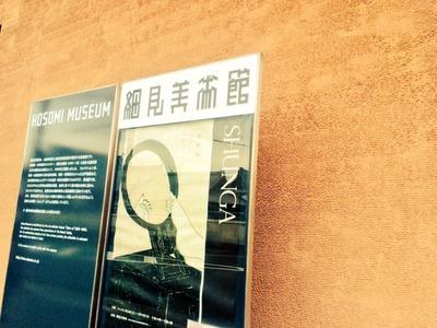 細見美術館