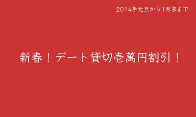 デート貸切一万円割引
